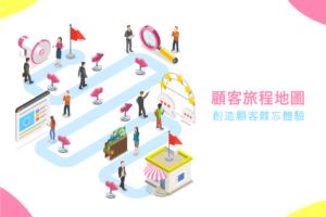 顧客旅程地圖